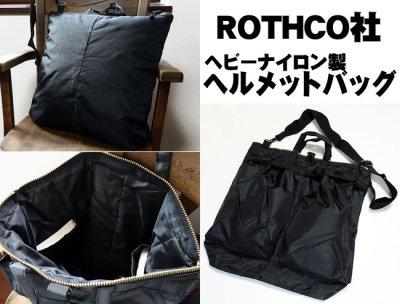 画像2: ヘルメットバッグ ミリタリー ROTHCO ロスコ ナイロン ショルダーバッグ/ブラック 黒