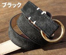 画像2: スウェードレザー リングベルト 上品な本革ベルト/ブラック ネイビー ベージュ ブラウン (2)