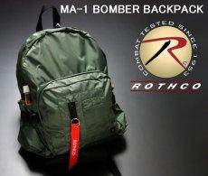 画像11: MA-1 タイプ バックパック ROTHCO ロスコ 社製 デイバッグ ナイロン / オリーブドラブ (11)