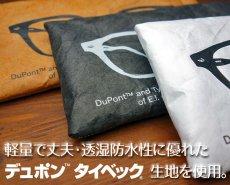 画像2: サングラス 眼鏡 ソフトケース デュポン社 タイベック生地使用 / 白 黒 茶 (2)