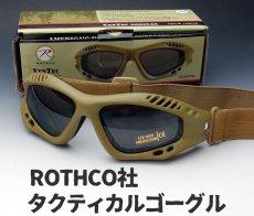 画像1: タクティカル ゴーグル ロスコ ROTHCO バイク 新品 / コヨーテブラウン (1)