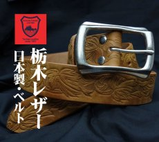 画像1: 日本製 栃木レザー ベルト 本革 メンズ 極厚 カービング ベルト その2 新品 / ブラウン 茶 (1)