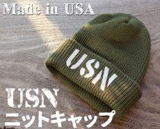 画像2: アメリカ製 ニットキャップ USN ミリタリー キャップ ニット帽 / ネイビー オリーブドラブ (2)