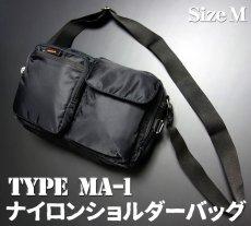 画像1: ショルダーバッグ MA-1 タイプ ミリタリー ナイロン 中 斜めがけ 新品 ブラック (1)
