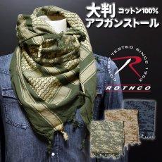 画像1: アフガンストール スカーフ メンズ ROTHCO ロスコ ブランド コットン 新品 / オリーブ デザート グレー (1)