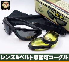 画像1: バイク サングラス & ゴーグル スモーク イエローレンズ 取替可能 ROTHCO ブランド (1)