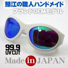 画像1: サングラス 白 メンズ レディース 日本製 鯖江 オーバル型 職人ハンドメイド デカ目 / ホワイト ブルーミラー (1)