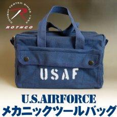 画像1: メカニック ツール バッグ メンズ USAF ロゴ 工具バッグ 工具箱 ROTHCO/ロスコ /ネイビー (1)