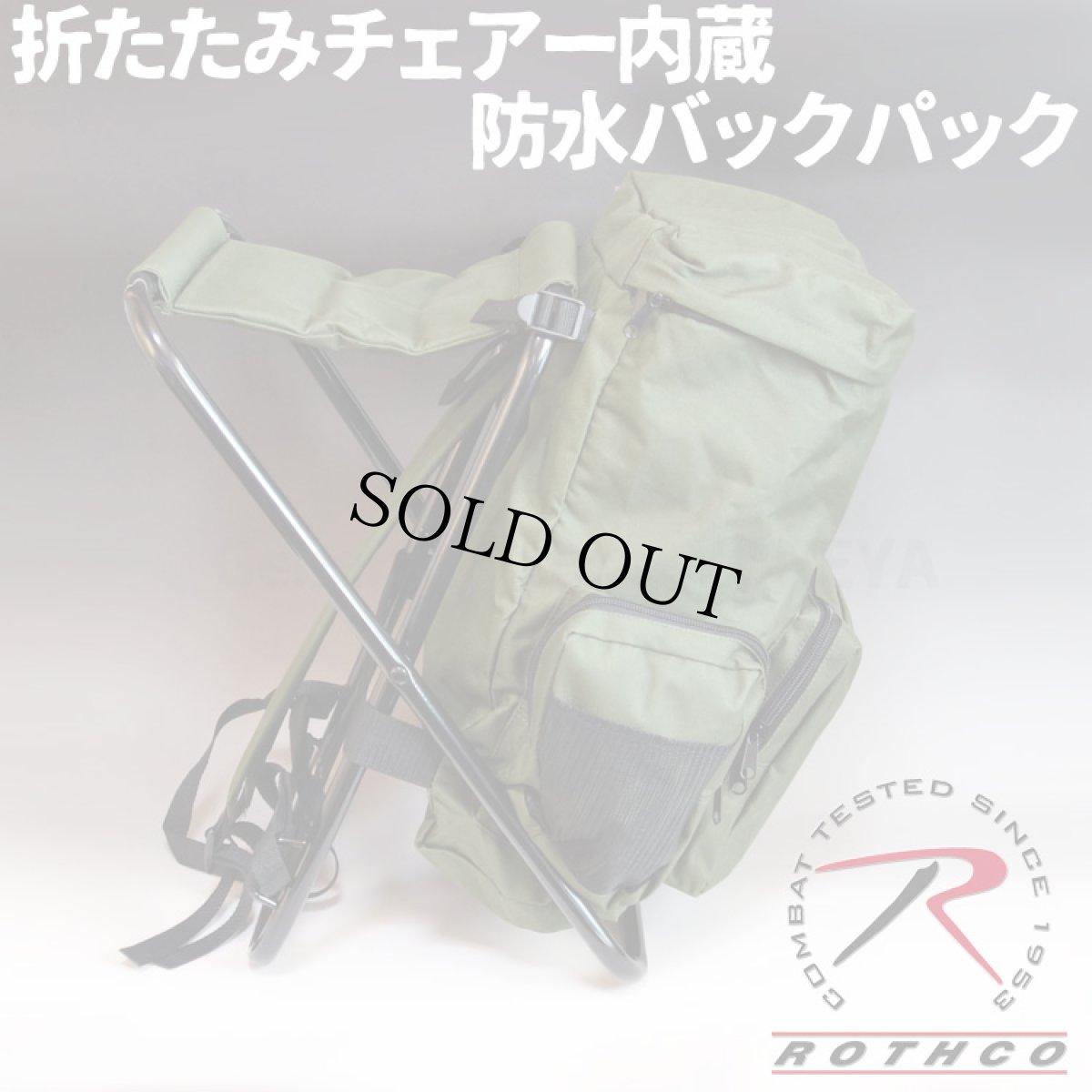 画像1: スツール付 バックパック 椅子付きリュック ROTHCO ロスコ 新品 / オリーブドラブ (1)