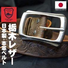 画像1: 日本製 栃木レザー ベルト 本革 メンズ 極厚 カービング ベルト 新品 / ダークブラウン 濃茶 (1)