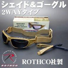 画像1: タクティカル 2WAY サングラス & ゴーグル ROTHCO ブランド / コヨーテブラウン (1)