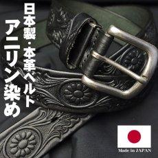 画像1: 日本製 レザー ベルト 本革 カービング ベルト アニリン染 新品 / ブラック 黒 (1)