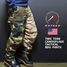画像2: カーゴパンツ メンズ ROTHCO ロスコ ブランド 迷彩 カーキ 2トーン ゆったり 新品 (2)
