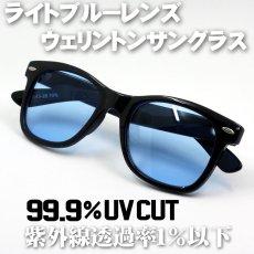 画像2: 送料無料 ウェリントン型 サングラス シンプル ブラック 黒 ライトブルーレンズ 新品 (2)
