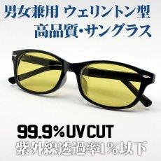 画像2: 送料無料 サングラス ブラック 細め ウェリントン / 黒 ブラック イエロー 黄色 (2)