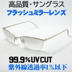 画像2: サングラス シンプル 高品質 メタル ナイロール 新品/ 極薄 ライトグレー フラッシュミラー (2)