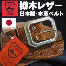画像1: 日本製 栃木レザー ベルト 本革 メンズ 極厚 カービング ベルト 新品 / ブラウン 茶 (1)