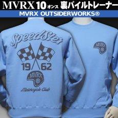 画像1: MVRX 極厚 10oz スウェット トレーナー メンズ ブランド 裏パイル SpeedSterモデル 水色 ブルー (1)