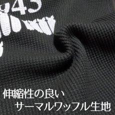 画像4: ミリタリー サーマル 長袖 Tシャツ ワッフル 生地 メンズ 爆弾エアフォース MAVEVICKS ブランド 黒 ブラック (4)