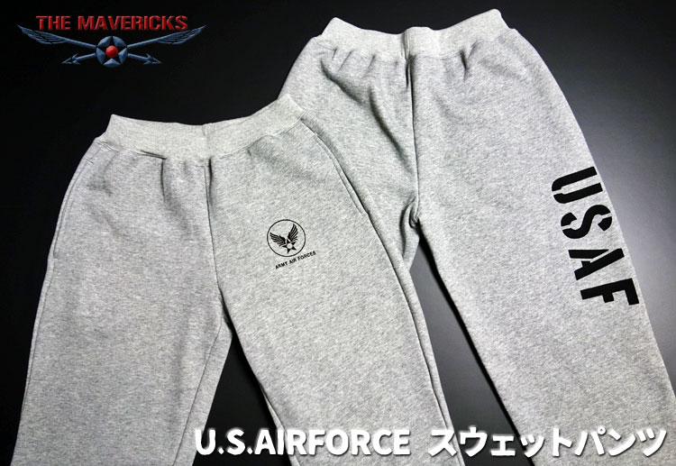 画像1: スウェットパンツ U.S.AIRFORCE 裏起毛 ミリタリー THE MAVERICKS ブランド / 杢グレー (1)