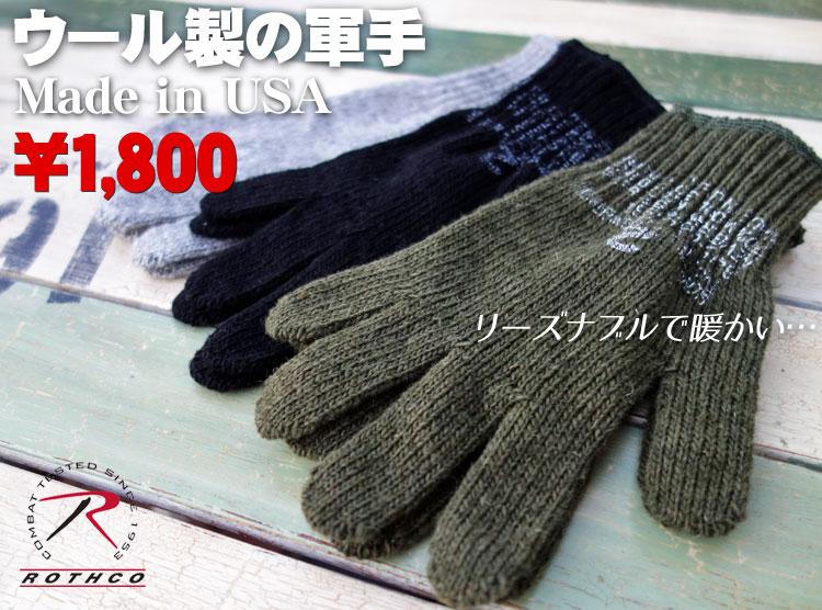 画像1: 手袋 ウール アメリカ製 ROTHCO社 グローブ/黒 オリーブ グレー (1)