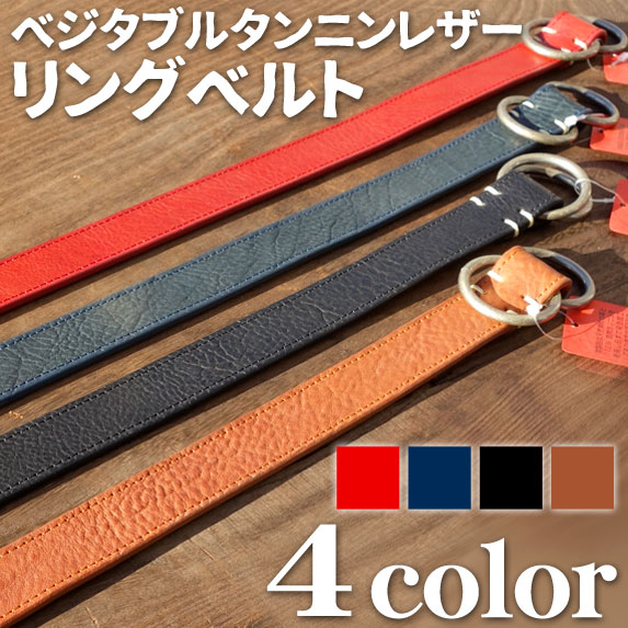 画像1: 日本製 リングベルト 100%ベジタブルタンニン レザー 本革ベルト (1)