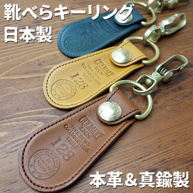 画像1: 靴べら型キーホルダー 日本製 ・レザー&真鍮製 ビンテージアメリカンテイスト (1)