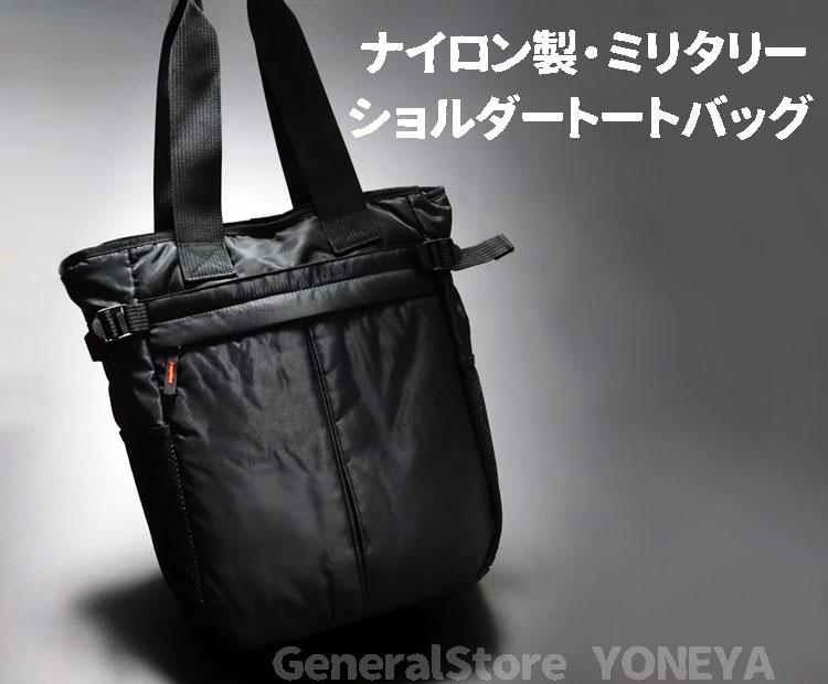 画像1: トートバッグ メンズ 大容量 大きめ ミリタリー ナイロン MA-1 / ブラック (1)