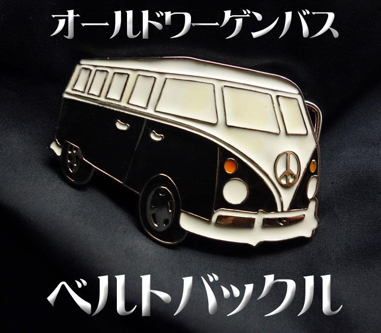 画像1: ベルトバックル オールド ワーゲンバス タイプ メタル 新品  (1)