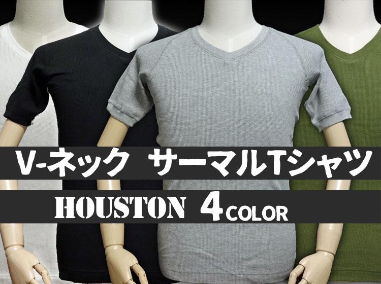 画像1: サーマル ワッフル 半袖 Vネック Tシャツ ラグラン袖 HOUSTON社 / ホワイト グレー ブラック オリーブ (1)