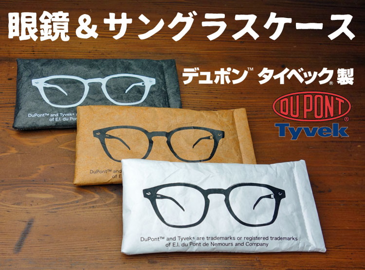 画像1: サングラス 眼鏡 ソフトケース デュポン社 タイベック生地使用 / 白 黒 茶 (1)
