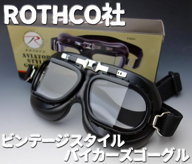 画像1: ROTHCO社製 ブリティッシュ ビンテージ スタイル ゴーグル 箱つき 新品 ブラック 黒 (1)