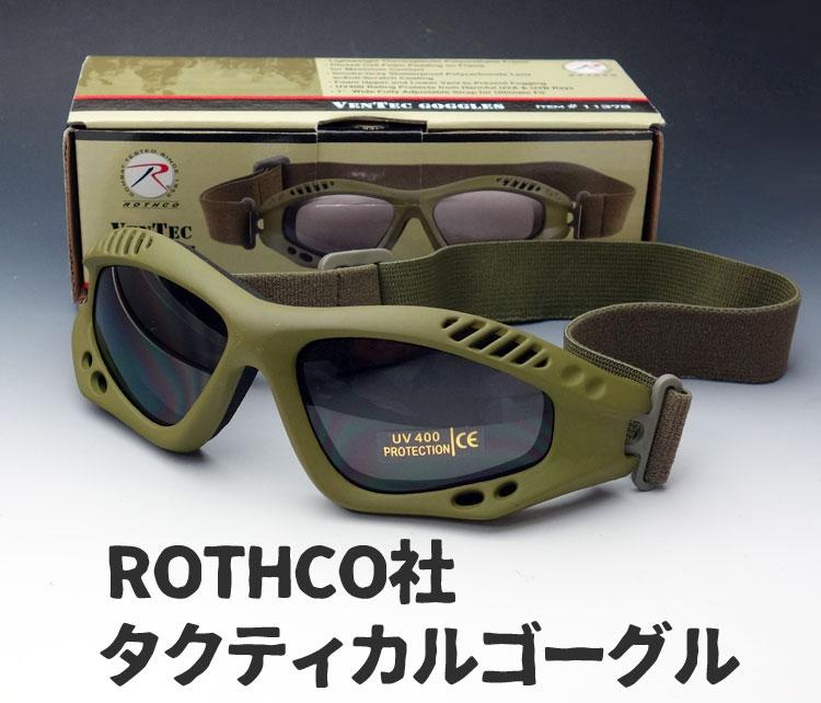 画像1: タクティカル ゴーグル ロスコ ROTHCO バイク 新品 / オリーブ (1)