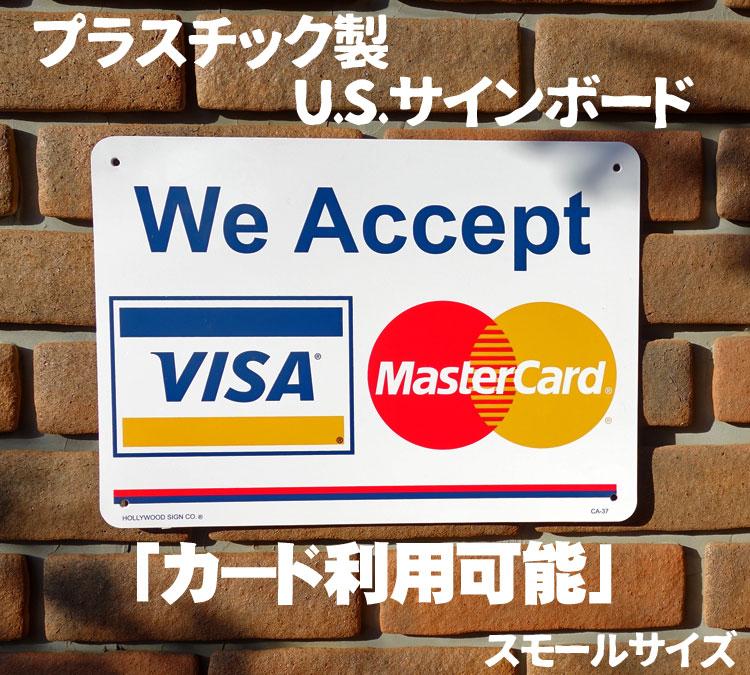 画像1: アメリカンデザイン サインボード プラスチック 看板  新品 / カード利用可能 (1)