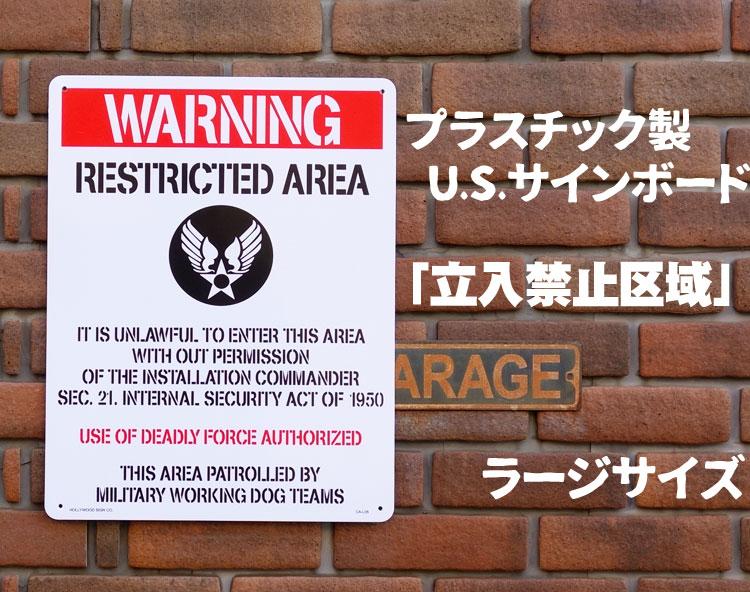画像1: アメリカンデザイン サインボード プラスチック 看板  新品 / 立入禁止区域 (1)