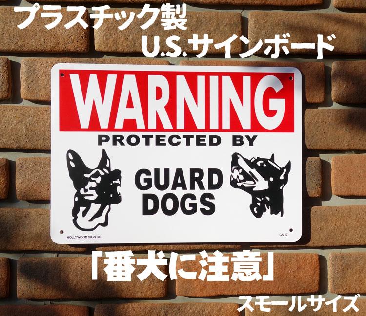 画像1: アメリカンデザイン サインボード プラスチック 看板  新品 / 番犬に注意 (1)