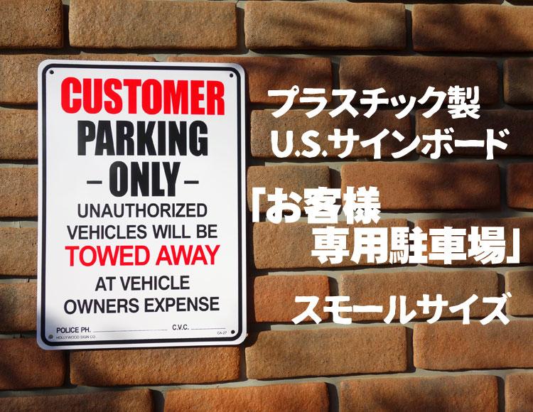 画像1: アメリカンデザイン サインボード プラスチック 看板  新品 / お客様専用駐車場 (1)