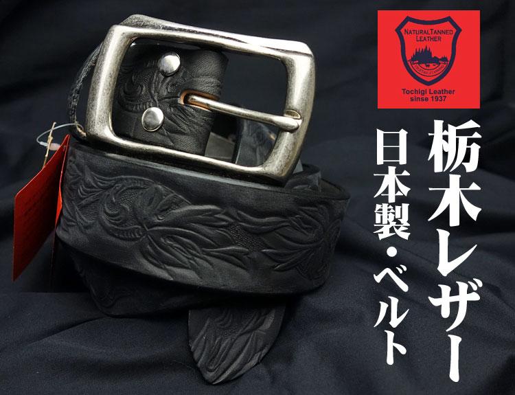 画像1: 日本製 栃木レザー ベルト 本革 メンズ 極厚 カービング ベルト その2 新品 / ブラック 黒 (1)