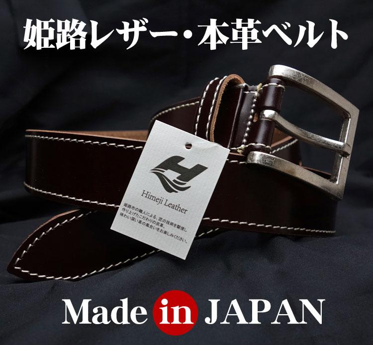 画像1: 日本製 姫路レザー ベルト 本革 メンズ きれいめ ベルト 新品 / ブラウン 茶 (1)