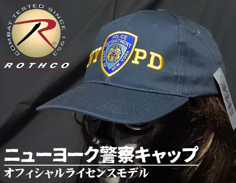 画像1: キャップ 帽子 ニューヨーク 警察 POLICE 刺繍 ROTHCO ロスコ NYC公認 /ネイビー 紺 (1)