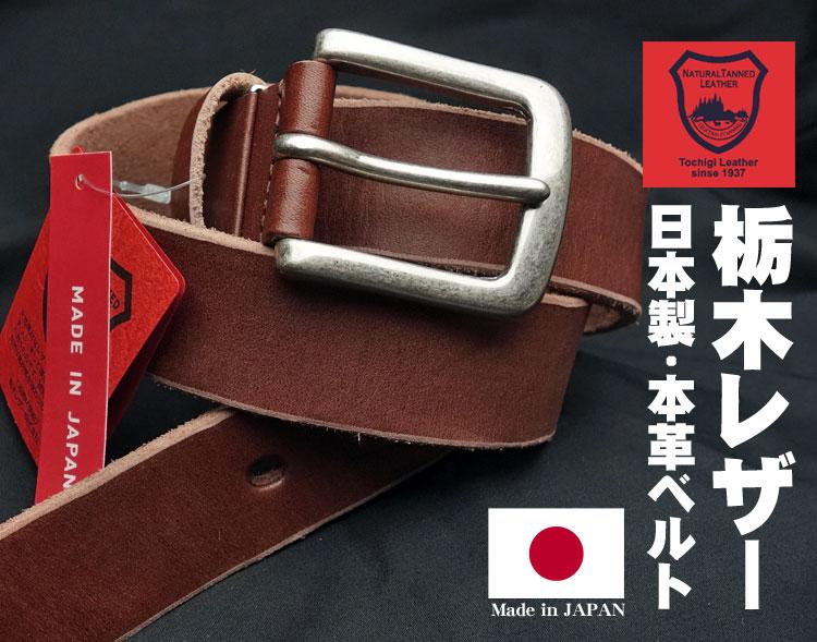 画像1: ベルト メンズ 日本製 栃木レザー 本革 フルベジタブルタンニングレザー 新品 / ブラウン 茶 (1)