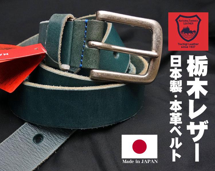 画像1: ベルト メンズ 日本製 栃木レザー 本革 フルベジタブルタンニングレザー 新品 / ネイビー 紺 (1)