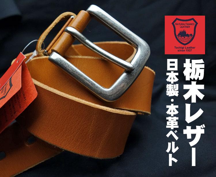 画像1: ベルト メンズ 日本製 栃木レザー 本革 フルベジタブルタンニングレザー 新品 / キャメル (1)