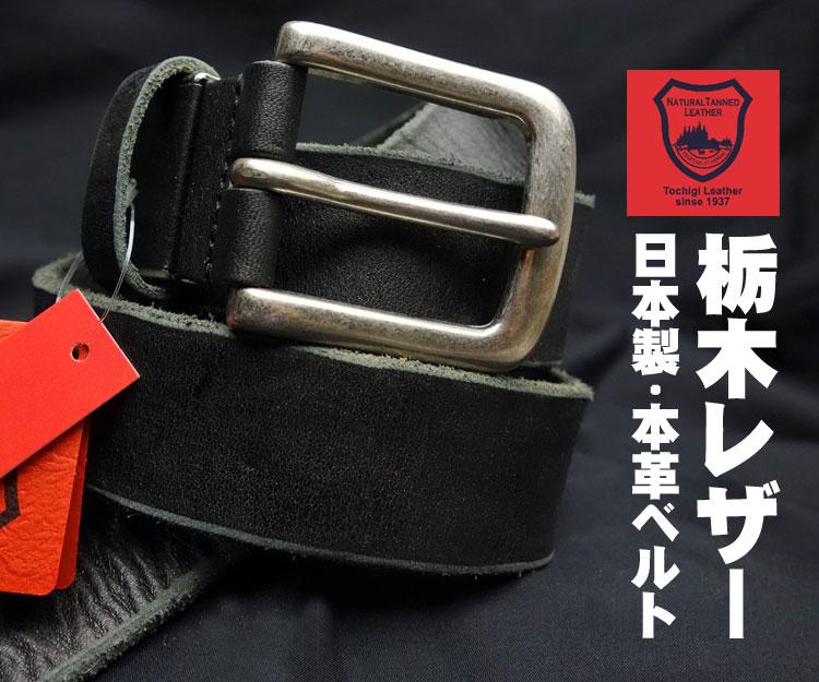 画像1: ベルト メンズ 日本製 栃木レザー 本革 フルベジタブルタンニングレザー 新品 / ブラック 黒 (1)