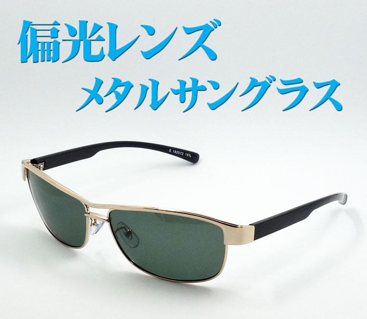 画像1: 偏光 レンズ サングラス UVカット メンズ イージーライダー / グリーン (1)