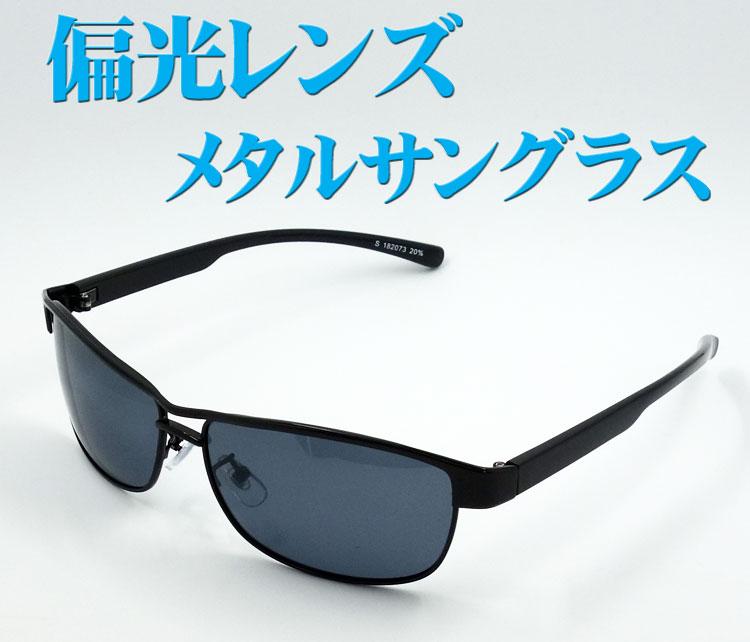 画像1: 偏光 レンズ サングラス UVカット メンズ イージーライダー / ブラック 黒 (1)