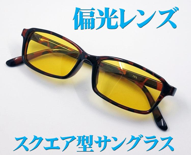 画像1: 偏光 レンズ サングラス UVカット スクエア セル イエローレンズ / べっ甲柄 (1)
