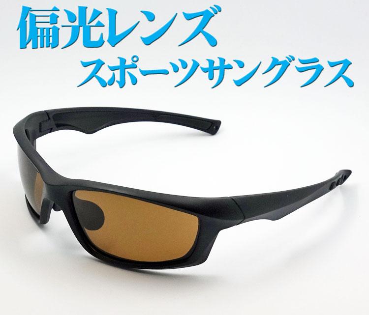 画像1: 偏光レンズ 鼻あて付き バイク シェイド バイク サングラス / ブラウン (1)