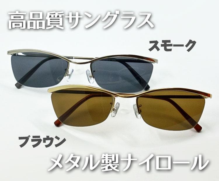 画像1: サングラス シンプル 高品質 メタル ナイロール モデル 新品/ 哀川翔 Gackt タイプ (1)