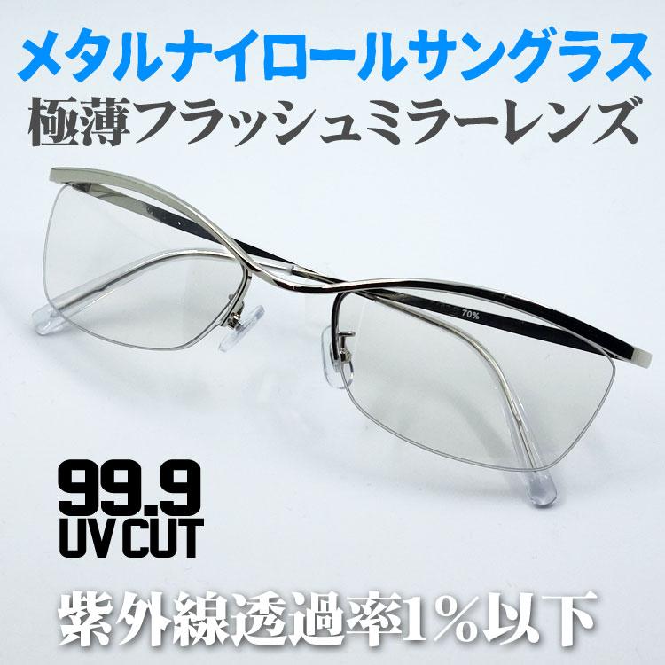 画像1: サングラス シンプル 高品質 メタル ナイロール 新品/ 極薄 ライトグレー フラッシュミラー (1)